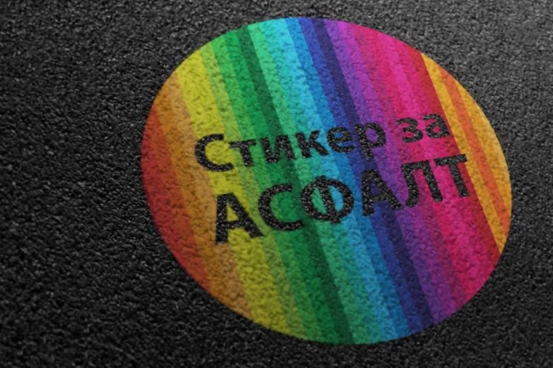 стикер за асфалт с цветовете на дъга