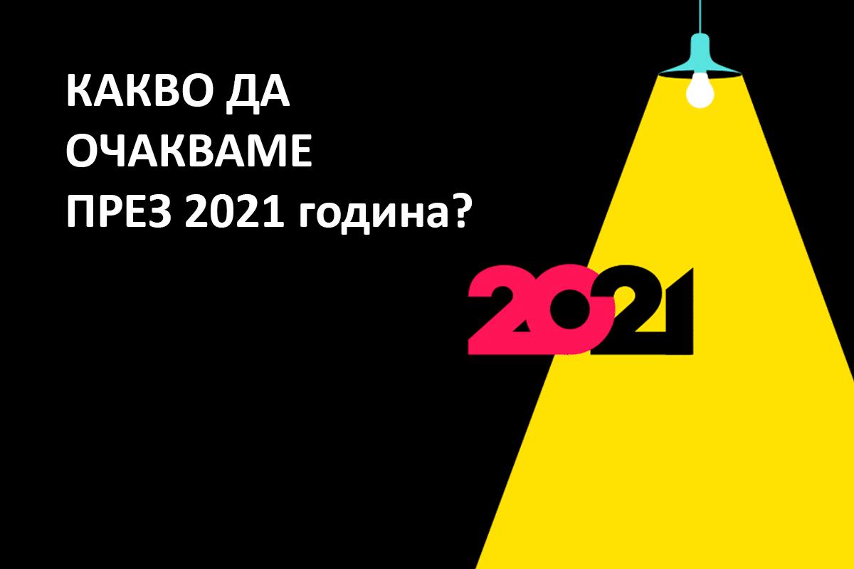 kakvo-da-ochakvame-ot-2021